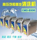 高壓飽和蒸汽清洗機(CMD-BX90)