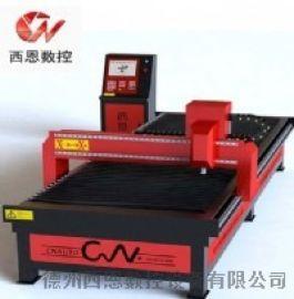 西恩台式数控等离子切割机 薄板数控等离子切割机