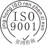 中山ISO9001认证改版咨询