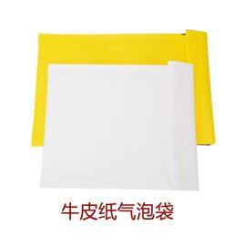 厂家直销 牛皮纸气泡袋批发黄色牛皮纸气泡信封 可印刷260*360mm