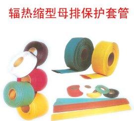 北京天津河北省供应辐射交联热缩型母排保护套管