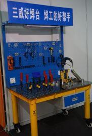 三威好焊台|机器人柔性焊接平台,三维组合工装平台