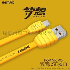 Remax/睿量 梦想数据线 安卓Android手机充电线 MICRO USB双面接口数据传输线 防缠绕面条线
