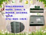 清易能空调修复增效剂 空调维修必备
