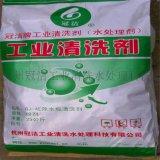 工業水垢清洗劑 環保型水垢清洗劑 壓縮機水垢清洗劑