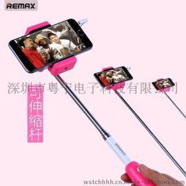 Remax/睿量 线控自拍杆 便携手机自拍杆 手持伸缩支架旅游拍照神器