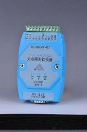 光电隔离转换器