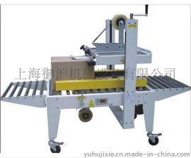 上海御沪【厂家直销】YH-5050左右驱动全自动胶带式封箱机  一字型纸箱封口机