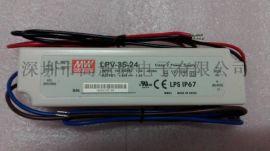 明纬塑胶壳LED防水电源LPV-35-24,24V 35W灯条防水电源