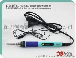 【厂价直销】创新高CXG 936D ESD浓缩数显恒温焊台电烙铁【精密型90W】
