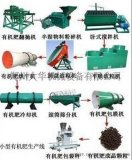 有機化肥生產線全套機器,有機肥設備