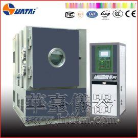高低温低气压试验箱,低气压试验箱