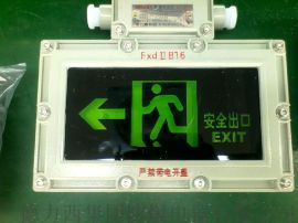 LED防爆标志灯**BYY51铸铝防爆安全出口指示灯