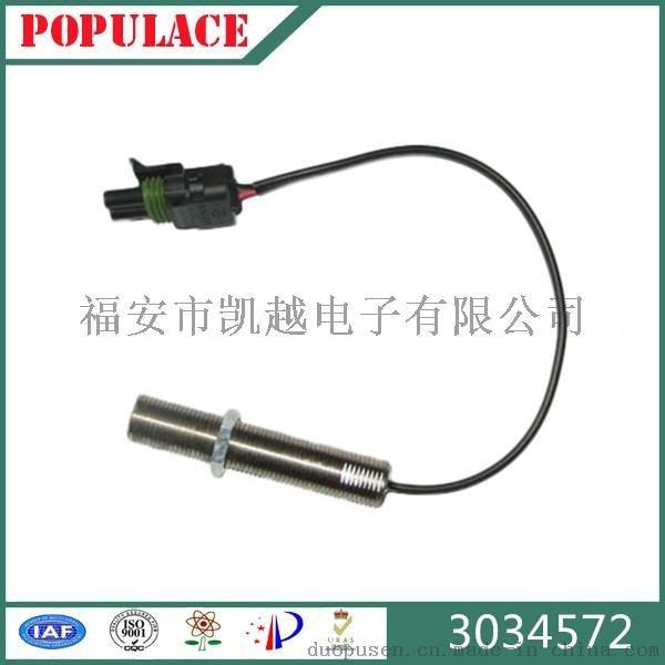 3034572  康明斯磁电式转速传感器 速度传感器 转速探头