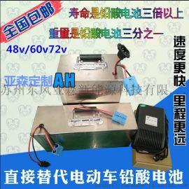60v30ah磷酸铁锂电动车锂电池 电动自行车锂电池