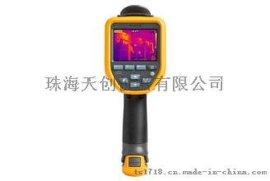 TiS75红外热像仪,美国福禄克红外热像仪,红外热像仪现货销售
