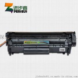进步者PZ-12A 兼容 HP Q2612A 12A 硒鼓 适用于 惠普 1010 1020 M1005 激光打印机