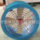 玻璃鋼防爆防腐風機 創維防爆軸流風機廠家直銷