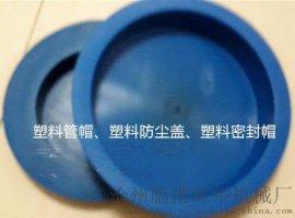 恒强牌钢管防尘塞 塑料管帽完全符合APT标准