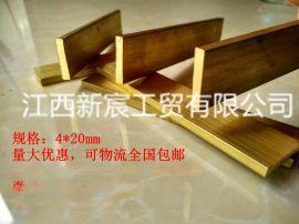 4*20mm 板条黄铜镶嵌条 装饰铜条 水磨石铜条 铜板条 各种黄铜型材生产加工 水磨石铜条