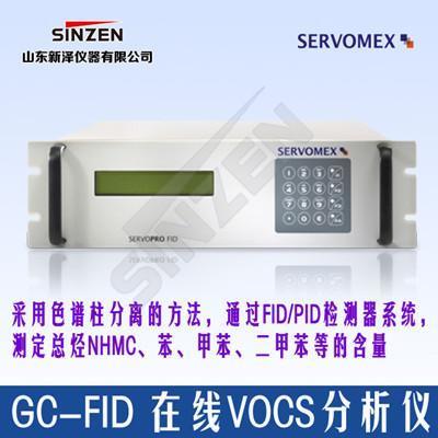 非甲烷总烃在线VOCS分析仪GC-FID型英国仕富梅SERVOPRO挥发性有机气体分析