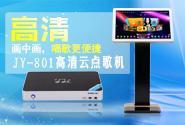 深圳佳音厂家直销JY-801云高清标准版点歌机主机家庭ktv点歌机