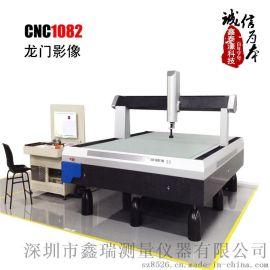 CNC1082全自动龙门影像测量仪 大量程二次元测量机光学影像投影仪
