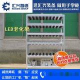 LED灯测试老化架 LED球灯泡手推老化车 LED老化车