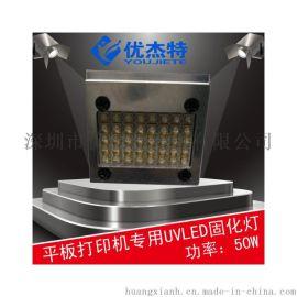 UV打印机UV写真机UV软膜机必选的UV固化灯大功率50W以上LED紫光