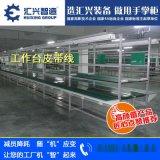 汇兴智造厂家生产防静电双边操作工作台皮带线带灯架气管工作台