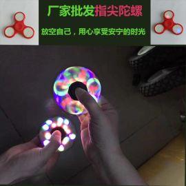 2017厂家直销爆款指尖陀螺 LED闪光指尖陀螺