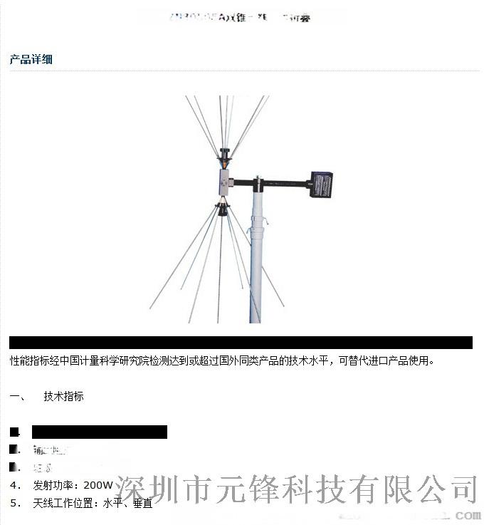 双锥天线 ZN30505A双锥天线(可折叠)