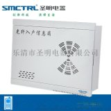 光纤入户信息箱 智能家居布线箱 光纤弱电配电箱