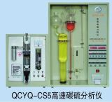 乾誠牌全自動高速碳硫分析儀器