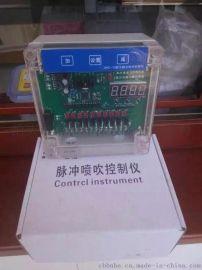 泊头诺和供应ODMC-20X型脉冲喷吹控制仪