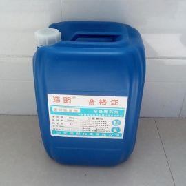 锅炉液体除垢剂,液体除垢剂生产厂家,浩朗液体除垢剂