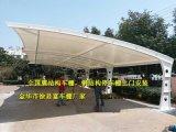 邯郸企业单位汽车停车棚报价、邢台膜结构停车棚安装厂家