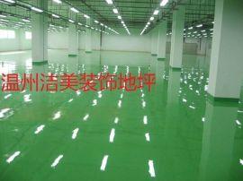 温州乐清平阳丽水 金华工厂车间地坪漆 薄涂地坪施工多少钱一平米