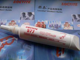 乐泰管螺纹胶水(577)