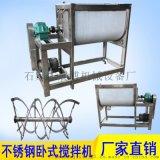 面粉臥式攪拌機小型粉體混合機多功能幹粉混料機