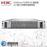 H3C UniServer R2900G3 服务器