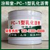PC-1型乳化沥青、涂膜坚韧、粘结力强、抗水渗透