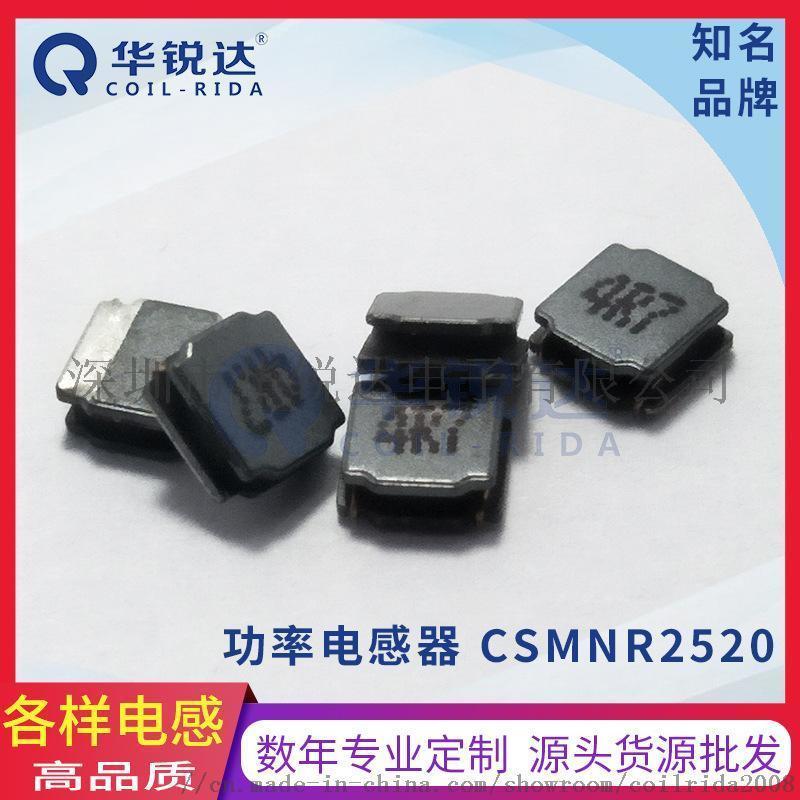 华锐达磁胶功率电感器 CMNR2520-R47NT