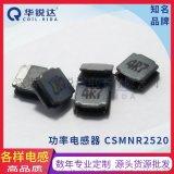 華銳達磁膠功率電感器 CMNR2520-R47NT
