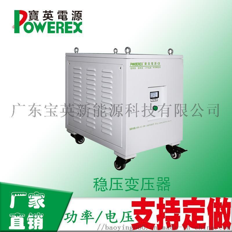 三相穩壓器380V工業大功率全自20KVA