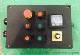 变频器防爆防腐控制操作柱