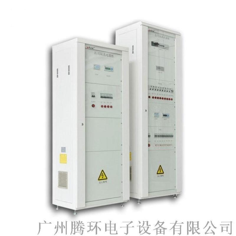 腾环医疗IT配电系统及医用隔离电源柜