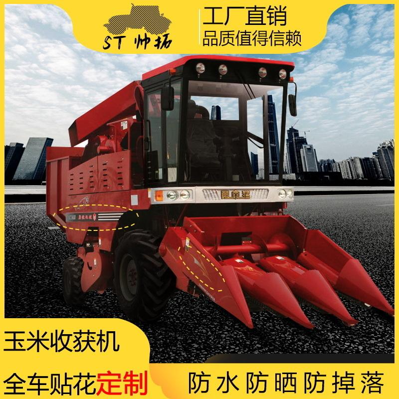 广州帅拓工程机械定制大型农机标签 玉米收获机标贴 pvc贴纸 抗紫外线不干胶