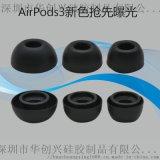 適用蘋果3代Pro黑色版硅膠耳塞搶先曝光硅膠耳套