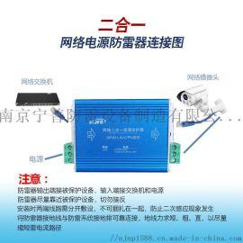 铝壳式百兆监控防雷器电源摄像二合一信号浪涌保护器